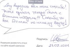 Otzyv_02